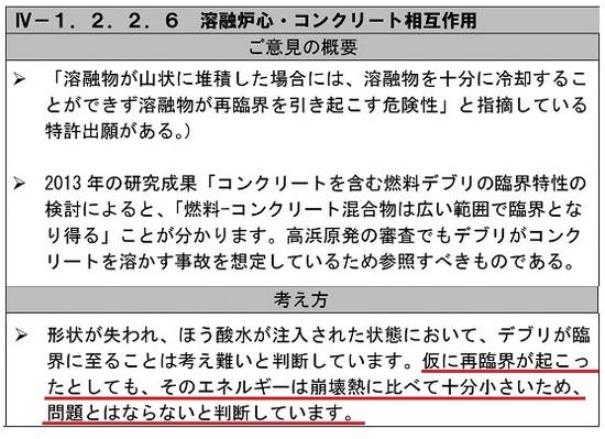 パブコメ結果75-77-03.jpg